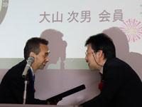 笑顔の大山会員と大和田会長