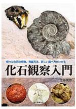 化石観察入門